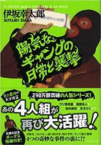伊坂幸太郎陽気なギャングの日常と襲撃