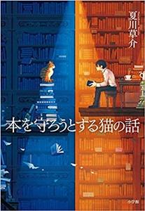 本を守ろうとする猫の話 夏川草介