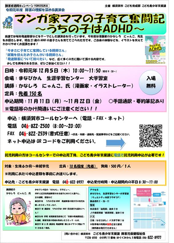 横須賀市講演ポスター