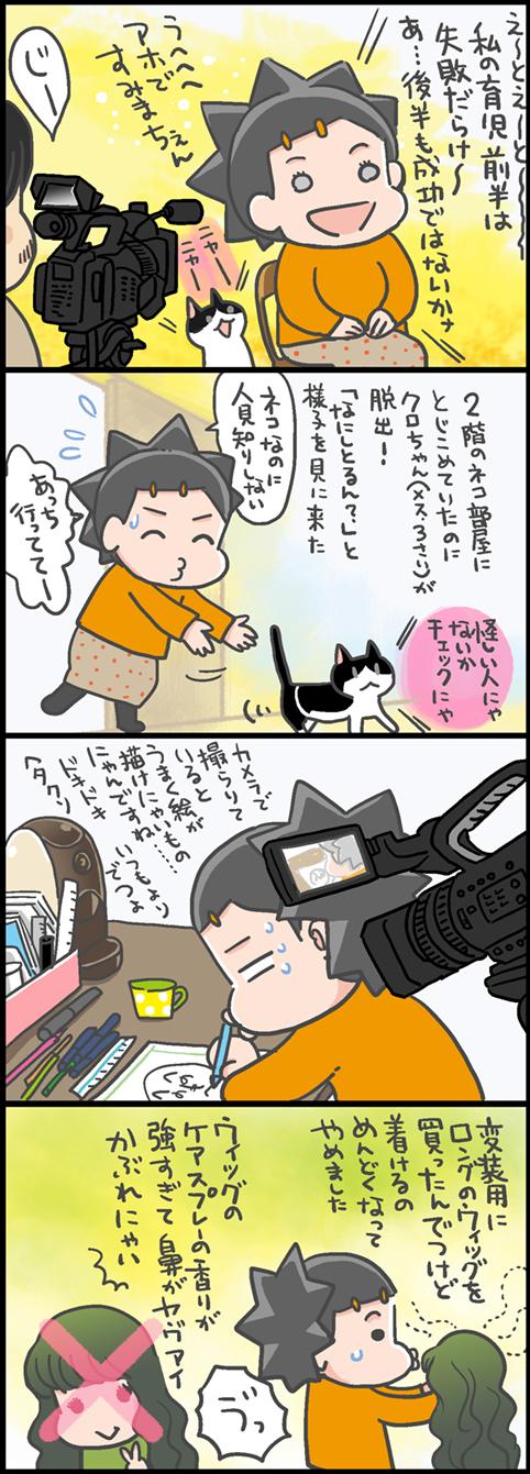 NHK撮影のマンガ