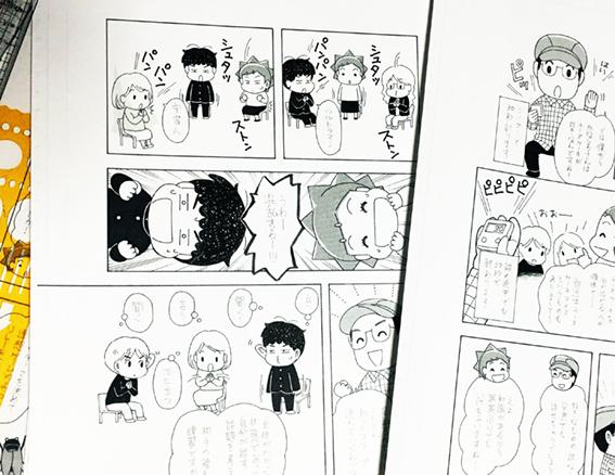 12月新刊の原稿画像00