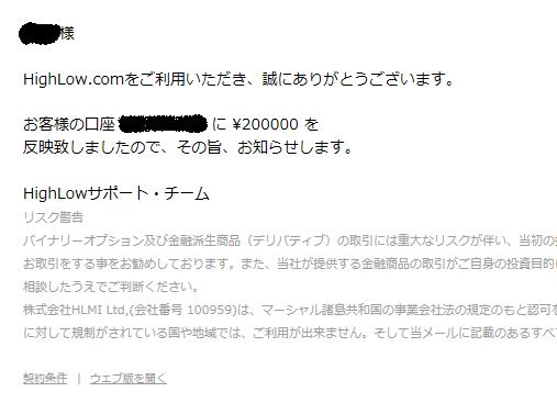 ハイローオーストラリアに20万円入金