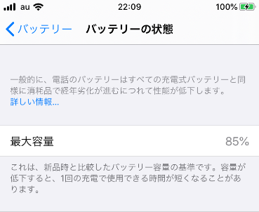 iPhone6s バッテリーの状態(交換前)