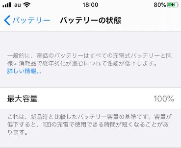 iPhone6s バッテリーの状態(交換後)