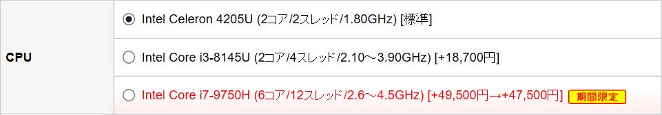 富士通FMV2019年10月カスタムメイドモデルCPU