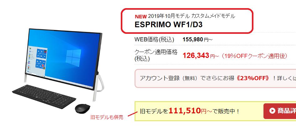富士通FMV2019年10月カスタムメイドモデル