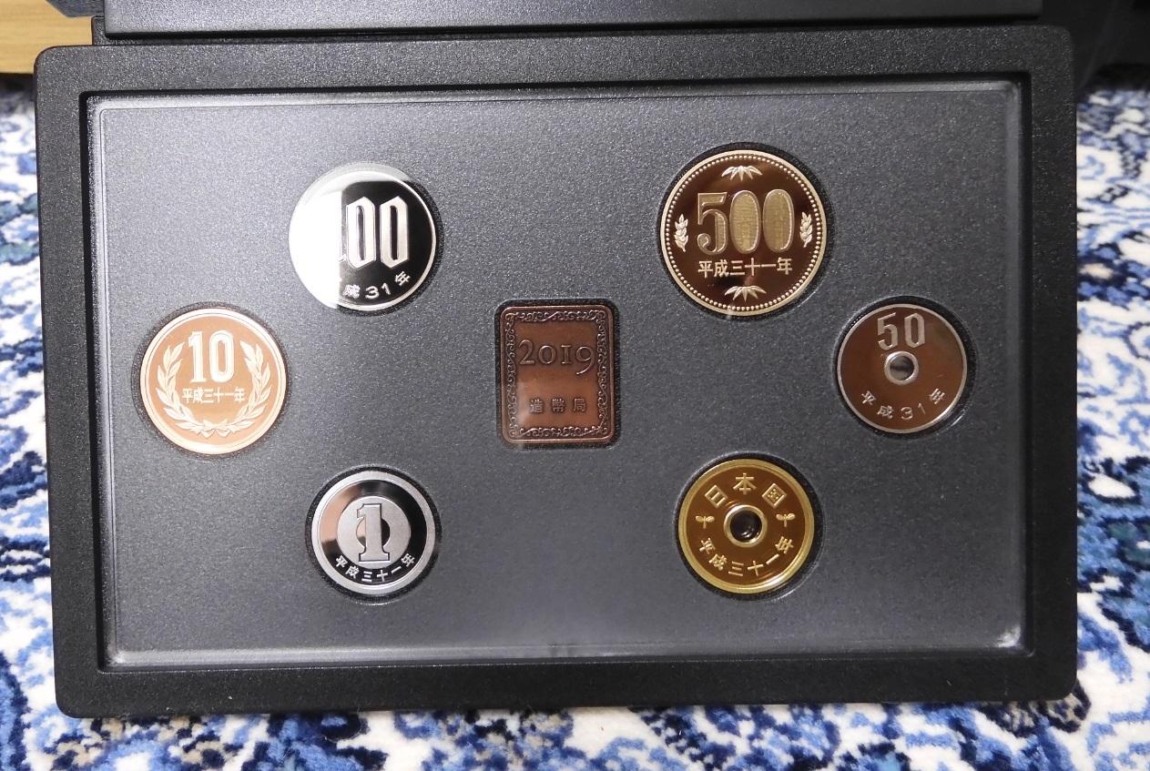 プルーフ硬貨 平成31年