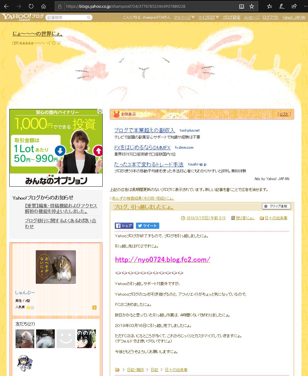 Yahoo最後のブログ2
