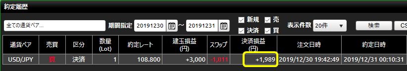 DMM FX20191230-20191231_約定