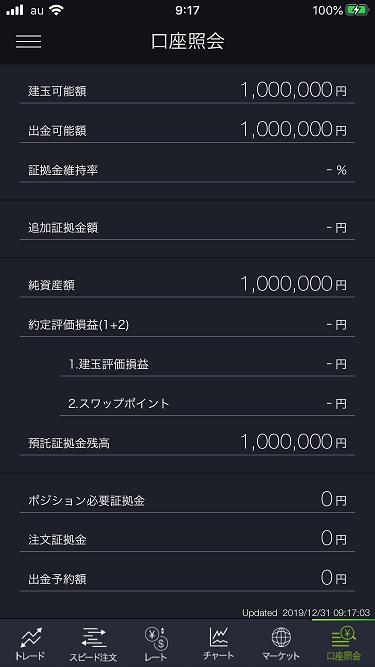 DMM FX 20191231_0917_100万円 - コピー