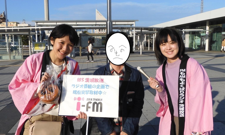 日立駅前で水越京子さんと西永里花さんと一緒に
