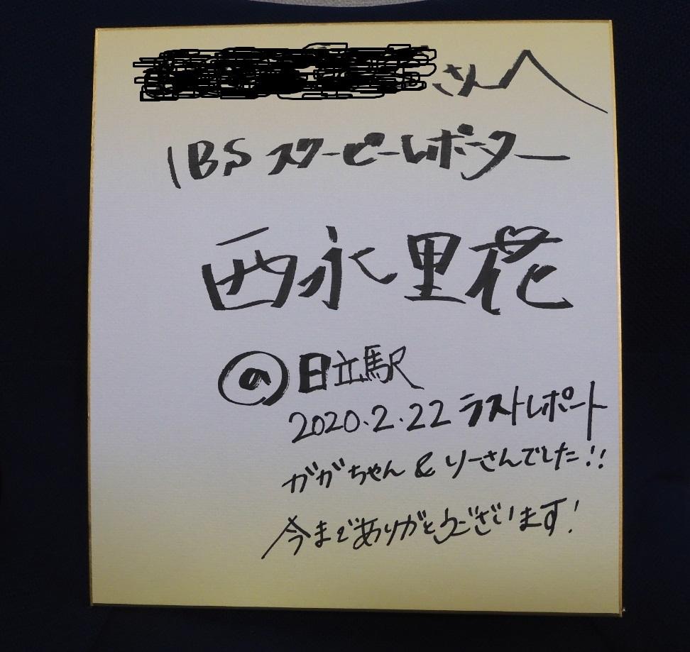 西永里花さんのサイン_20200222