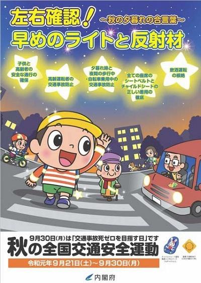 400春の全国交通安全運動ポスター