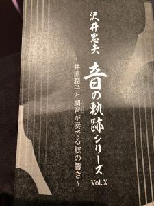 2020コンサート井原先生