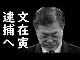 韓国検察の反転攻勢で文在寅の現役逮捕フラグが現実味を帯びる思わぬ展開に日本側も騒然w他【えんちょーと雑談】