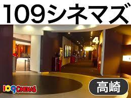 109 シネマズ 高崎 上映 スケジュール