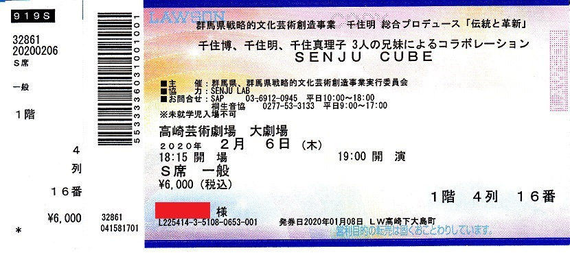 高崎 芸術 劇場 チケット