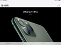 iPhone11Pro 予約 AppleOnlineStore 51