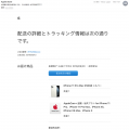 iPhone11Pro 当日 16