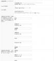 おサイフケータイ Suica特殊区間 申込み01
