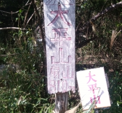 '19 Ougiyama8