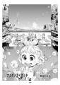 ナミダノアイランド/芥川ミサヲ