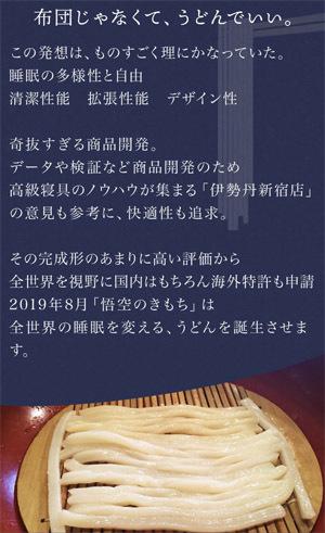 udonfuton1902.jpg