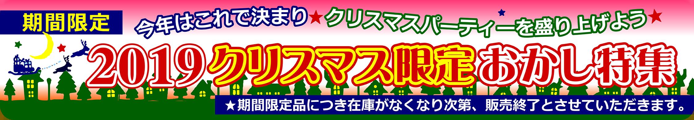 今年のクリスマスパーティーを盛り上げよぅ~2019クリスマス限定お菓子コーナ☆彡