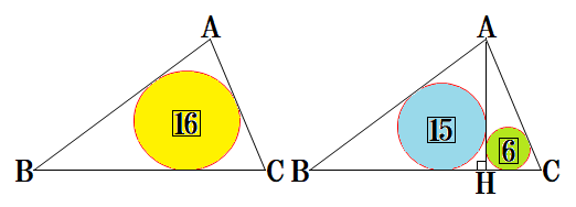 1337-内接円と辺0