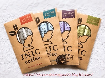 INIC coffee 人気アソートセット