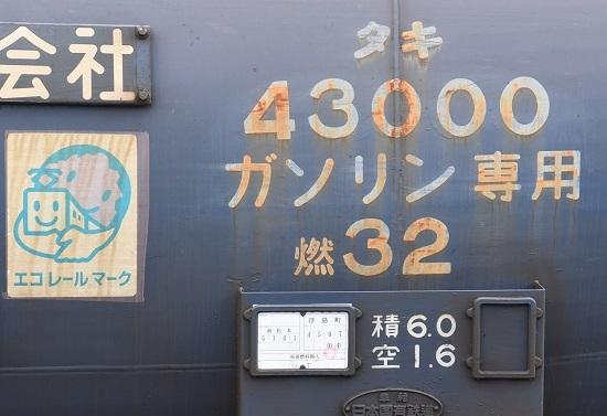 2020年2月16日撮影 南松本にてタキ43000 トップナンバー