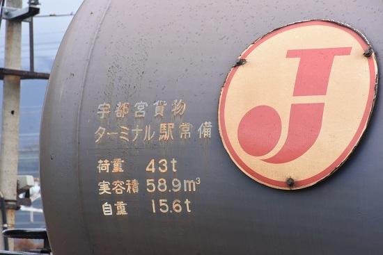 2020年2月16日撮影 南松本にてタキ43000 常駐駅