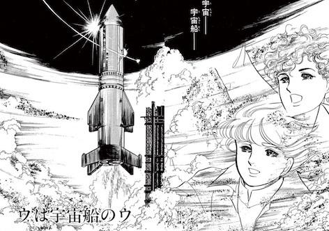 ウは宇宙船のウ1