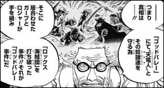 ロックス海賊団壊滅の地!今は無き「ゴッドバレー」について