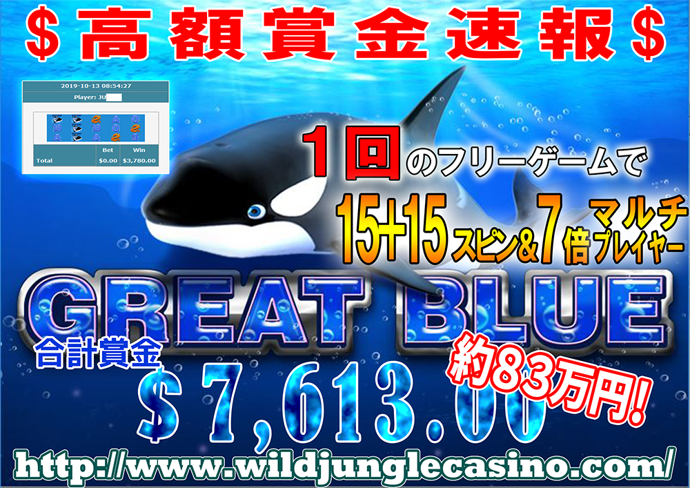 GREAT BLUE7613-2