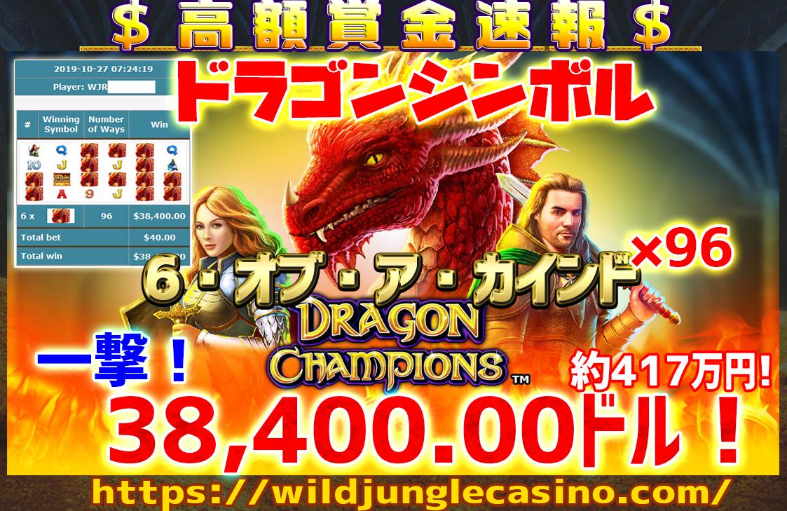 ドラゴン チャンピオン™38400