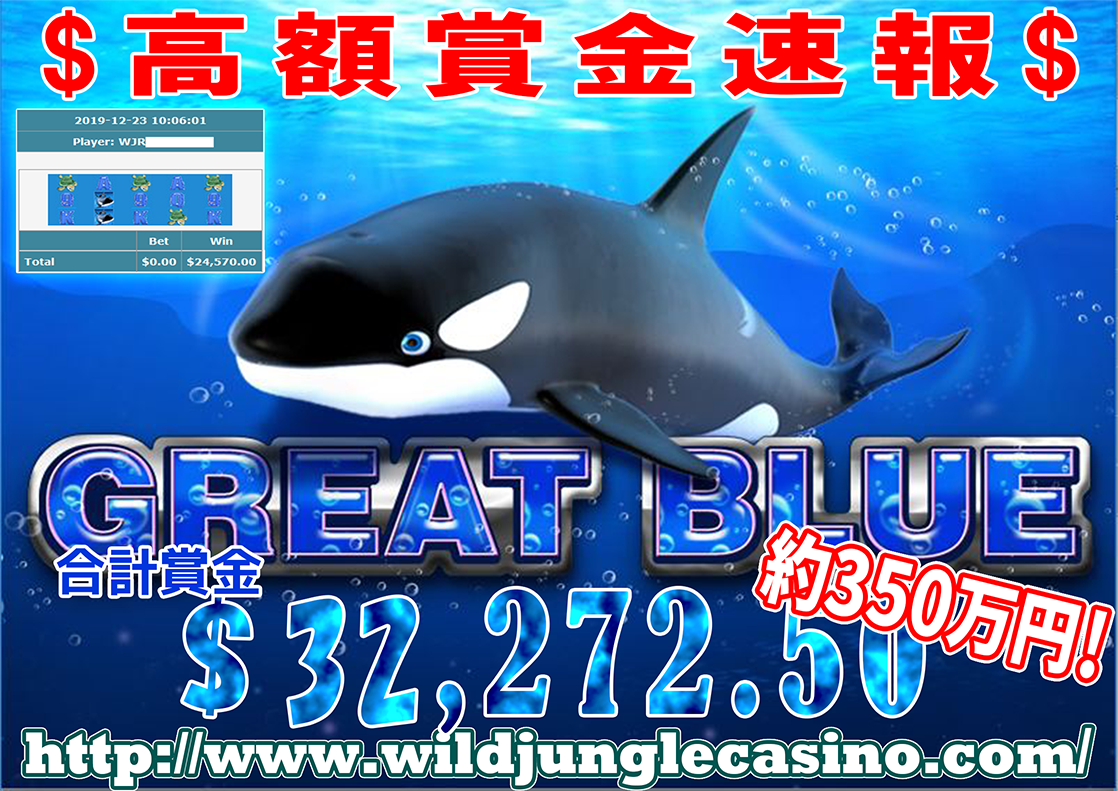 GREAT BLUE350-