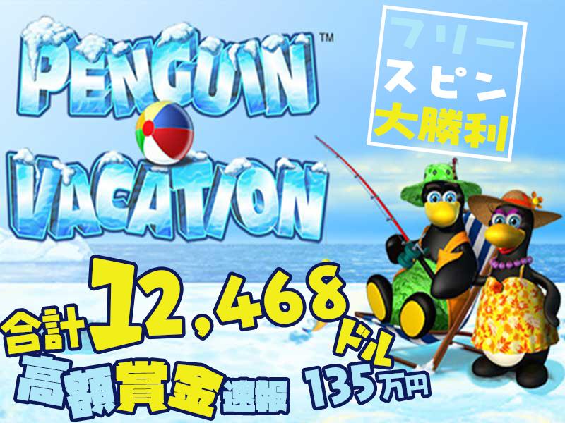 penguin-vacation-ooatari.jpg