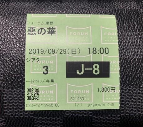 20191001惡の華 (3)