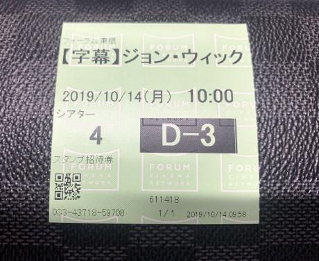 20191021ジョン・ウィック (3)