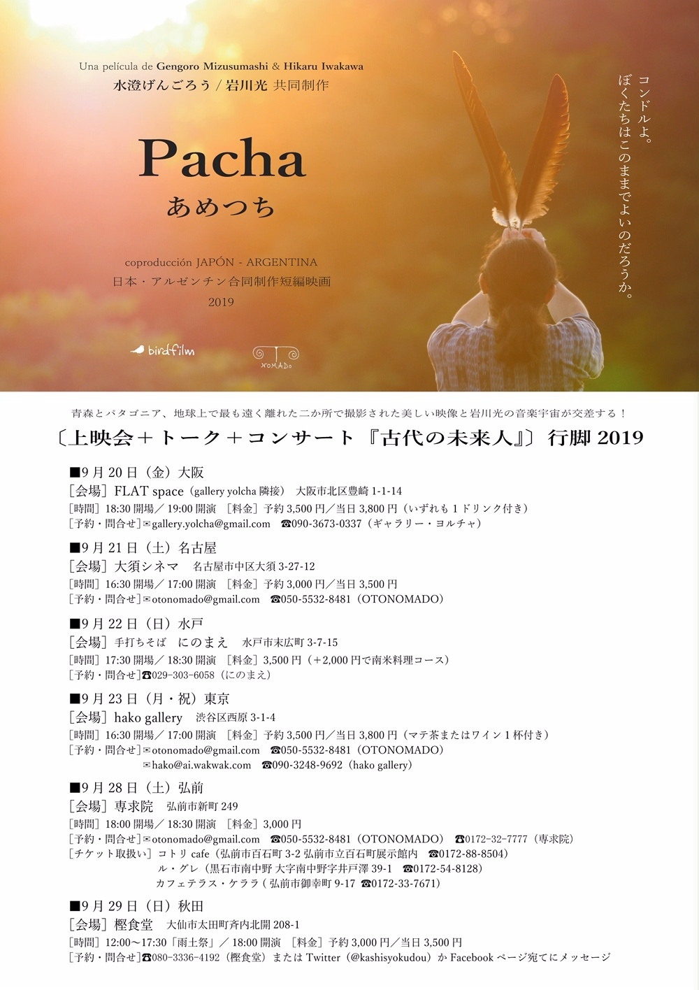 pacha-tour-flyer-2019.jpg