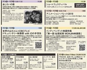 timetable201909_02.jpg