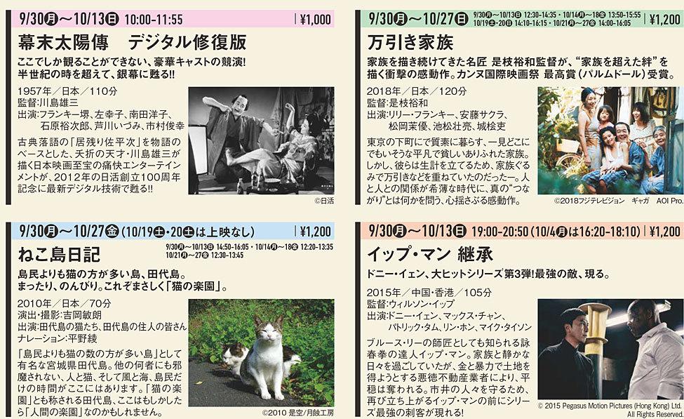 timetable201910_01.jpg