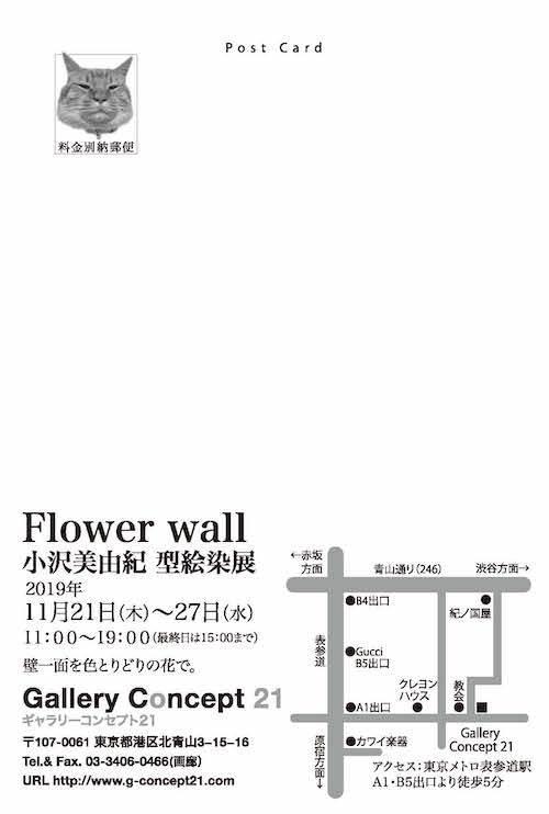 ポストカード縦_宛名面一色/Flowerwall(裏)のコピー