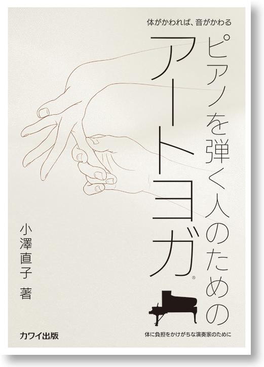 小澤直子『ピアノを弾く人のためのアートヨガ』書影