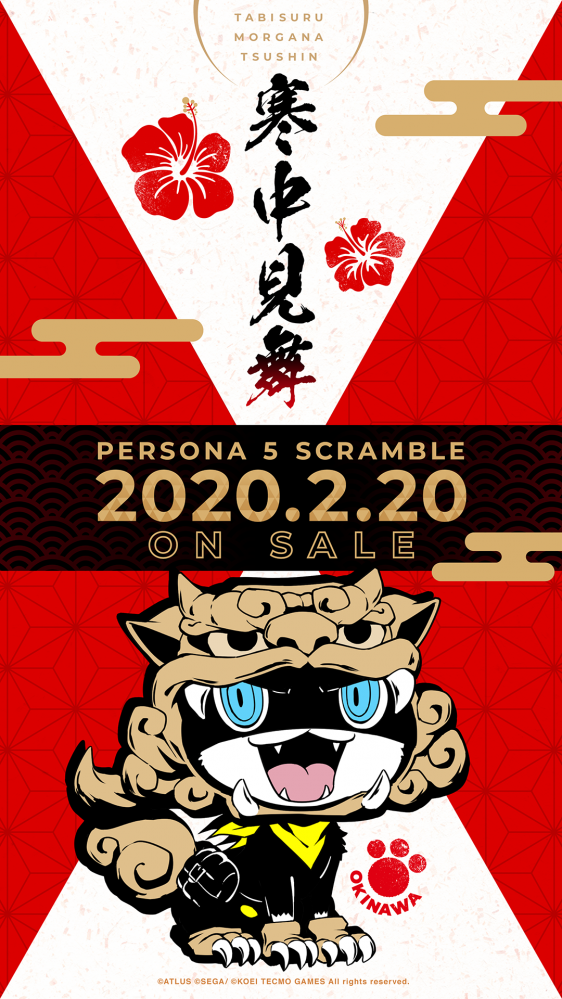 P5S_tbmt04_newyear_wallpaper_sp.png