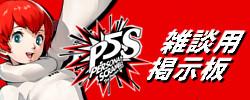 p5sbbs.jpg