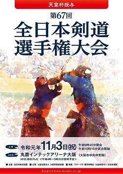 20191104全日本剣道選手権大会