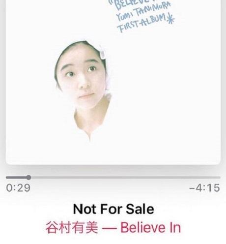 20191120谷村有美さんNot for sale