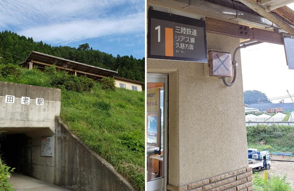 190920三陸鉄道リアス線田老駅1